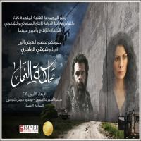 فيلم مملكة النمل عن فلسطين يؤكد أن المقاومة مستمرة
